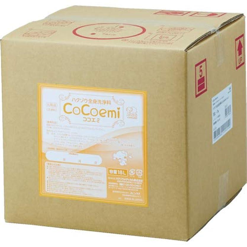 道を作るシンプトン傾いたハクゾウメディカル ハクゾウ全身洗浄料CoCoemi(ココエミ) 18L 3009018