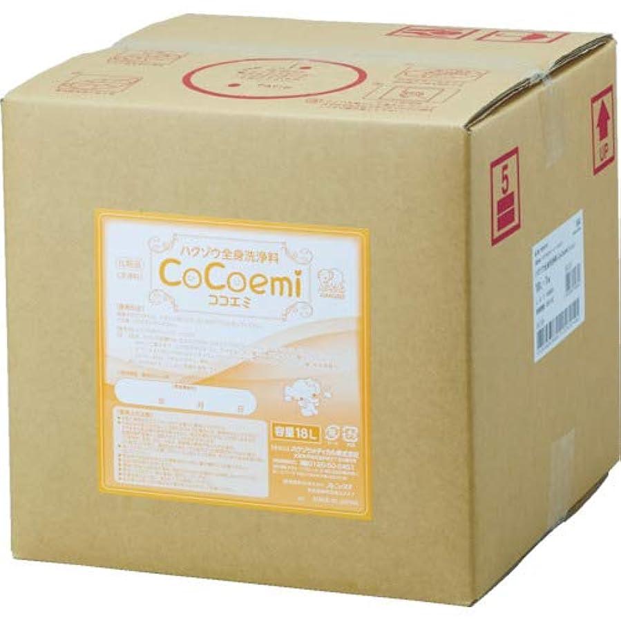 計算するアプローチ性別ハクゾウメディカル ハクゾウ全身洗浄料CoCoemi(ココエミ) 18L 3009018