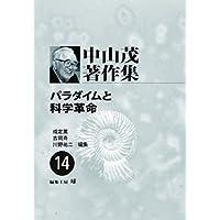 中山茂著作集第14巻 パラダイムと科学革命