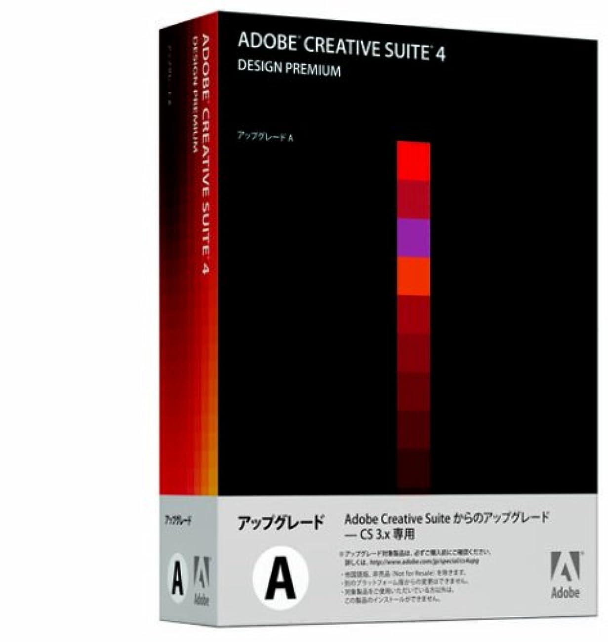 フォーカス二十超音速Adobe Creative Suite 4 Design Premium 日本語版 アップグレード版A (FROM CS3/3.3) Windows版 (旧製品)