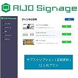 AIJO Signage | 12か月プラン | サブスクリプション(定期更新)