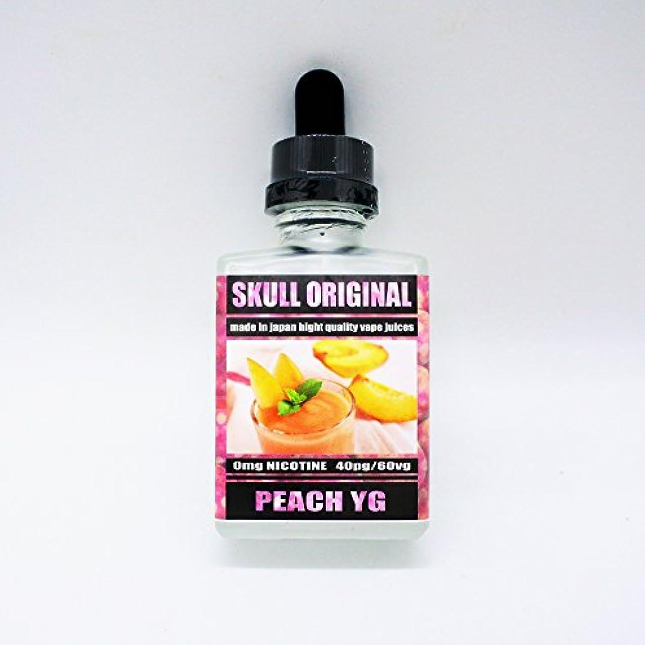 虚栄心離婚日記(スカルオリジナル) SKULL ORIGINAL 30ml リキッド 国産 (Peach Yogult (ピーチヨーグルト))