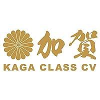 Sticker Shop Haru 艦名カッティングステッカー 加賀 ゴールド