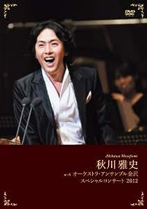 秋川雅史 with オーケストラ・アンサンブル金沢 スペシャルコンサート 2012 [DVD]