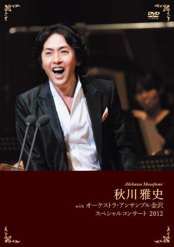 秋川雅史withオーケストラ・アンサンブル 金沢スペシャルコ...