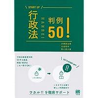 行政法判例50! (START UP)