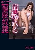 崩壊れる【催眠奴隷】: 女社長義母、兄嫁弁護士、名門女子大生 (フランス書院文庫)