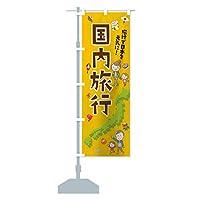 国内旅行 のぼり旗 サイズ選べます(ショート60x150cm 左チチ)