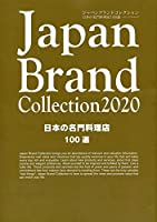 Japan Brand Collection 2020 日本の名門料理店100選 (メディパルムック)