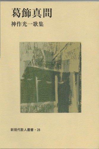 葛飾真間―神作光一歌集 (新現代歌人叢書 (28))