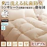 IKEA・ニトリ好きに。9色から選べる! 洗える抗菌防臭 シンサレート高機能中綿素材入り掛け布団 セミダブル | ミッドナイトブルー