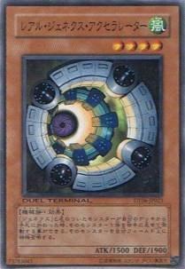 【遊戯王カード-デュエルターミナル】 レアル・ジェネクス・アクセラレーター DT06-JP023-N