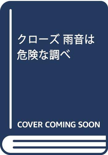 クローズ 雨音は危険な調べ: AKITA TOP COMICS 500