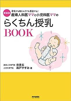 [宋美玄, 森戸 やすみ]の新装版 産婦人科医ママと小児科医ママのらくちん授乳BOOK