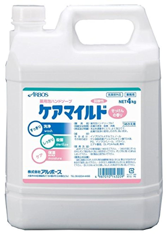 または収入裸薬用泡ハンドソープ ケアマイルド 詰め替え用 4L (4本入り)