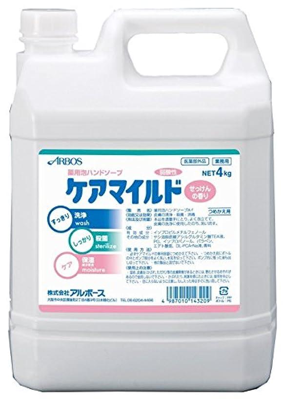 天才女性解放する薬用泡ハンドソープ ケアマイルド 詰め替え用 4L (4本入り)