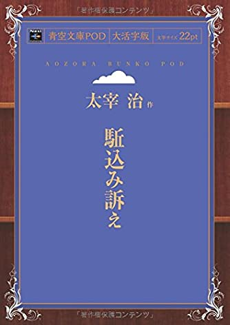 駈込み訴え (青空文庫POD(大活字版))