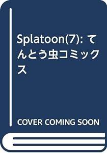 Splatoon(7): てんとう虫コミックス