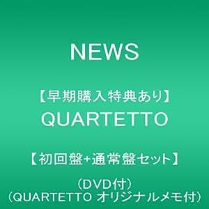 【早期購入特典あり】QUARTETTO【初回盤+通常盤セット】(DVD付)(QUARTETTO オリジナルメモ付)