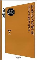 はじめてのハングル「超」入門 ビビンバを正しい発音で注文する (SB新書)