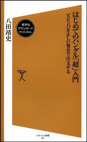 はじめてのハングル「超」入門 ビビンバを正しい発音で注文する (SB新書)の詳細を見る