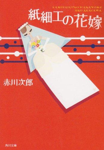 紙細工の花嫁 (角川文庫)