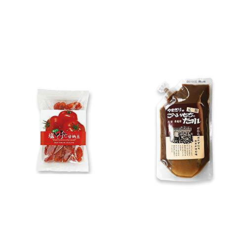 [2点セット] 朝どり 塩とまと甘納豆(150g)・妻籠宿 やまぎり食堂 ごへい餅のたれ(250g)