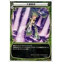 大器晩成(ビッグバン)(ルリグコモン) ウィクロス サーブドセレクター(WX-01)/シングルカード