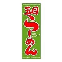 ジャストコーポレーション のぼり旗 五目らーめん 1枚入 AM-F-0061