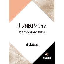 九相図をよむ 朽ちてゆく死体の美術史 (角川選書)