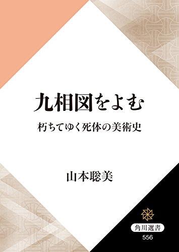 [画像:九相図をよむ 朽ちてゆく死体の美術史 (角川選書)]