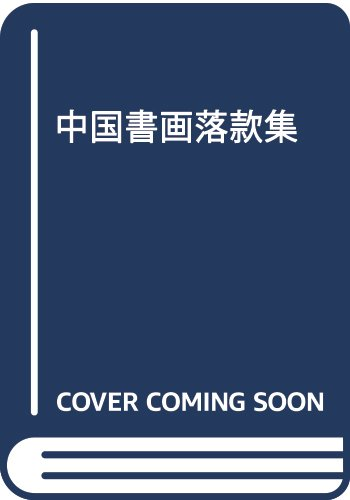 中国書画落款集