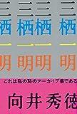 三栖一明/向井秀徳