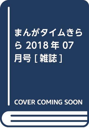 まんがタイムきらら 2018年 07 月号 [雑誌]