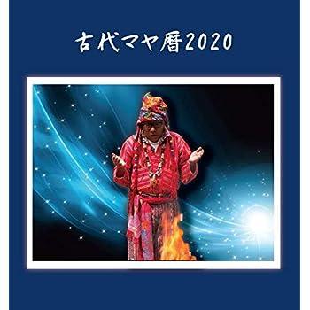 古代マヤ暦卓上カレンダー2020