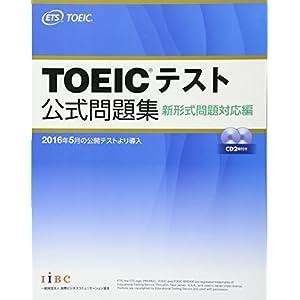 TOEICテスト公式問題集 新形式問題対応編