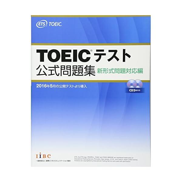 TOEICテスト公式問題集 新形式問題対応編の商品画像