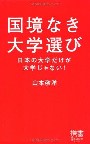 国境なき大学選び 日本の大学だけが大学じゃない! (ディスカヴァー携書)の詳細を見る