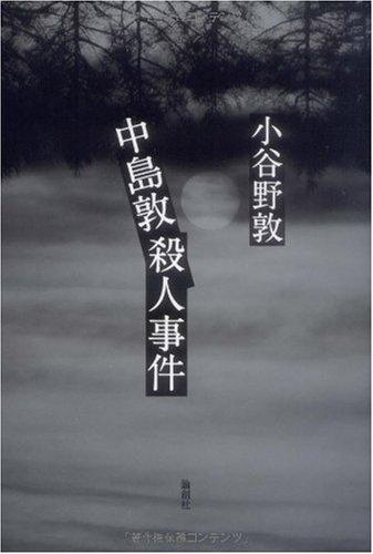 中島敦殺人事件の詳細を見る