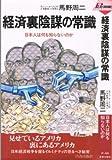 経済裏陰謀の常識―日本人は何も知らないのか (プレイブックス) 画像