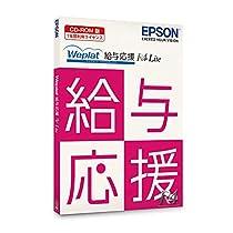 【旧商品】 Weplat給与応援 R4 Lite | Ver.17.3 | H30 | 様式変更対応 | 1ユーザー | CD版