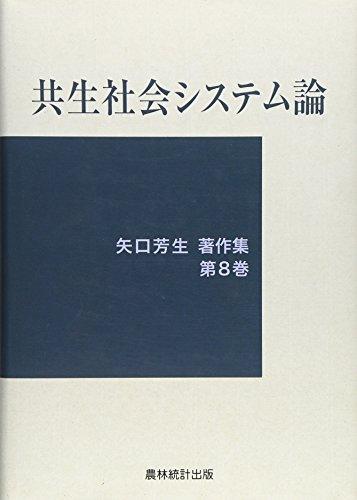 共生社会システム論 (矢口芳生著作集)の詳細を見る