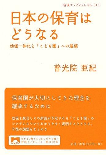 日本の保育はどうなる――幼保一体化と「こども園」への展望 (岩波ブックレット)の詳細を見る