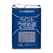ニッペ 徳用ペイントうすめ液 1.6L