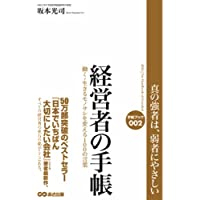 経営者の手帳 働く・生きるモノサシを変える100の言葉 (手帳ブック)