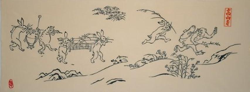 裁定気付く請求書アート蒼 麻布十番 麻の葉 絵てぬぐい 鳥獣戯画