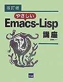 やさしいEmacs‐Lisp講座