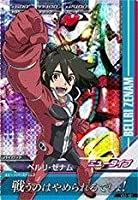ガンダムトライエイジ/VS3-061 ベルリ・ゼナム M