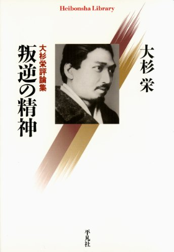 叛逆の精神―大杉栄評論集 (平凡社ライブラリー)の詳細を見る