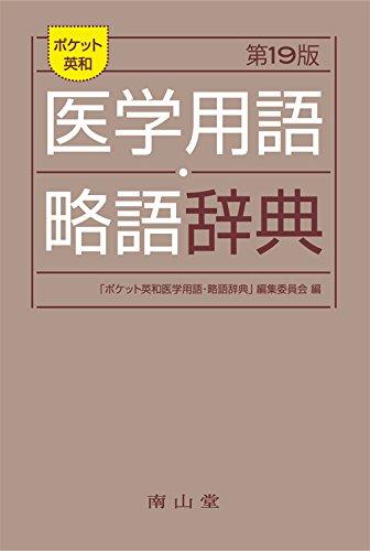 ポケット英和医学用語・略語辞典 発売日